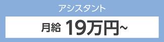 アシスタント17万円~