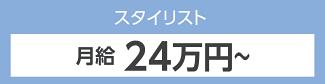 スタイリスト23万円~