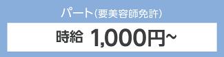 パート(要美容師免許)時給1,000円~
