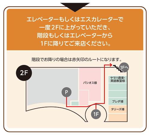 エレベーターもしくはエスカレーターで一度2Fに上がっていただき、階段もしくはエレベーターから1Fに降りてご来店ください。